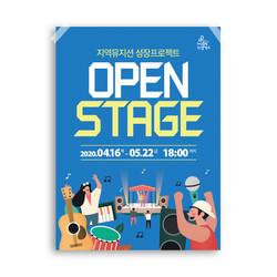 (최종)대구음악창작소-오픈스테이지-홍보전단지-앞
