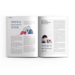 인천가정위탁지원센터-2019사업보고서04