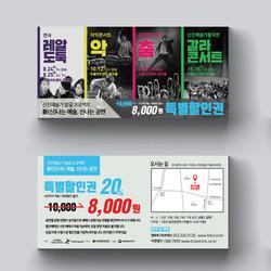 행복북구문화재단-신진예술가프로젝트-콘서트할인티켓