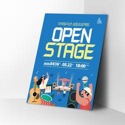 (최종)대구음악창작소-오픈스테이지-홍보전단지