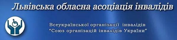 ЛОАІ лого.jpg