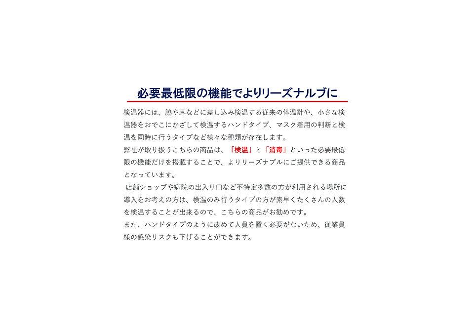 商品紹介4.jpg