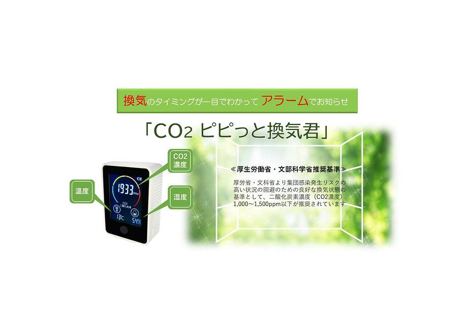 CO2-1.jpg