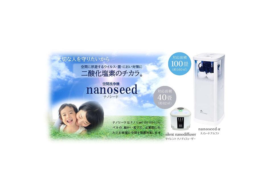 ナノシード-1.jpg