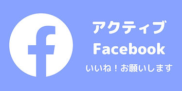アクティブの Facebook.jpg