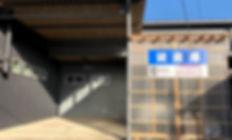 前橋市下沖町_貸倉庫1