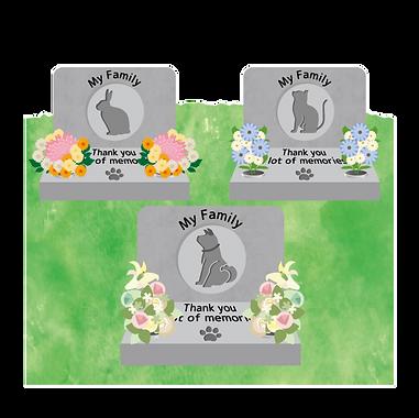 ペットのお墓.png