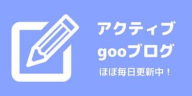 アクティブの gooブログ.jpg