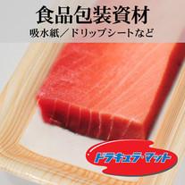 刺身や肉の下に敷かれている「アレ」ドラキュラ・マット/創業製品 | 三和コーポレーション