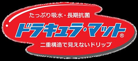 ドラキュラマット/たっぷり吸水・長期抗菌