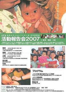 JCV世界の子どもにワクチンを 日本委員会 活動報告会2007、エコ・ワクチン協力会
