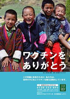 ワクチンをありがとう、エコ・ワクチン協力会