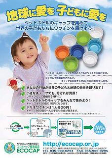 地球に愛を 子供に愛を、エコ・ワクチン協力会