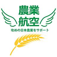 nougyou-koukuu-logo_idea-01.png
