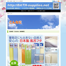 HP:bath-supplies.net