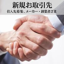 新規仕入先/メーカー・卸業者さま募集 | 三和コーポレーション