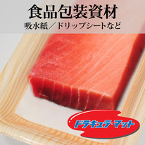 刺身や肉の下に敷かれている「アレ」ドラキュラ・マット/創業製品   三和コーポレーション
