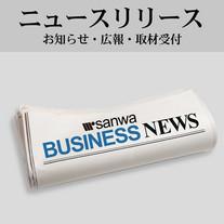 ニュースリリース/新製品情報 | 三和コーポレーション