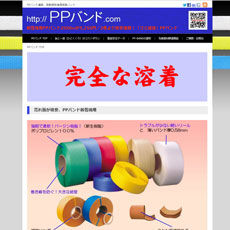 HP:pp-band.com