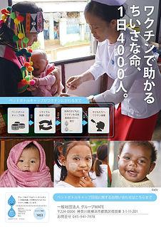 ワクチンで助かるちいさな命、1日4000人。エコ・ワクチン協力会