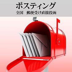 ポスティングとは、広告・宣伝のチラシを各ご家庭・営業所の郵便受けに直接投函することです。