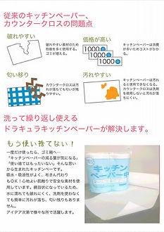 dracula-kitchen-paper_yomitori-p-01.jpg