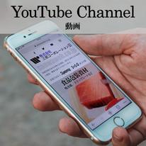 YouTube Channel 動画 | 三和コーポレーション