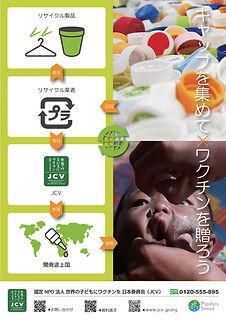 キャップを集めて×ワクチンを贈ろう、エコ・ワクチン協力会