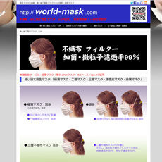 HP:world-mask.com