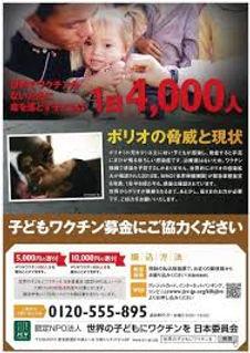 世界でワクチンがないために命を落とす子どもは1日4,000人、エコ・ワクチン協力会