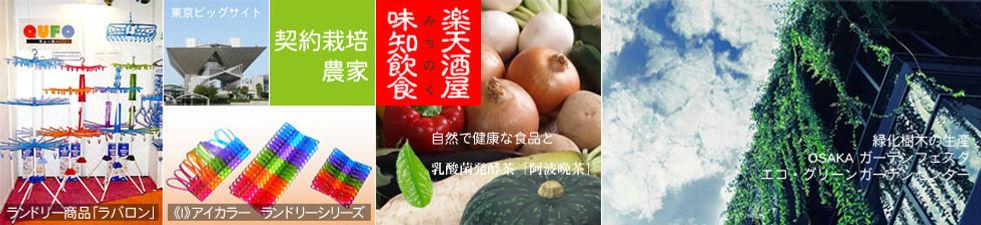 三和コーポレーションの開発研究製品_02
