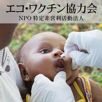 エコ・ワクチン協力会/NPO 特定非営利活動法人