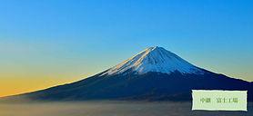 mount-fuji_w980h450.jpg