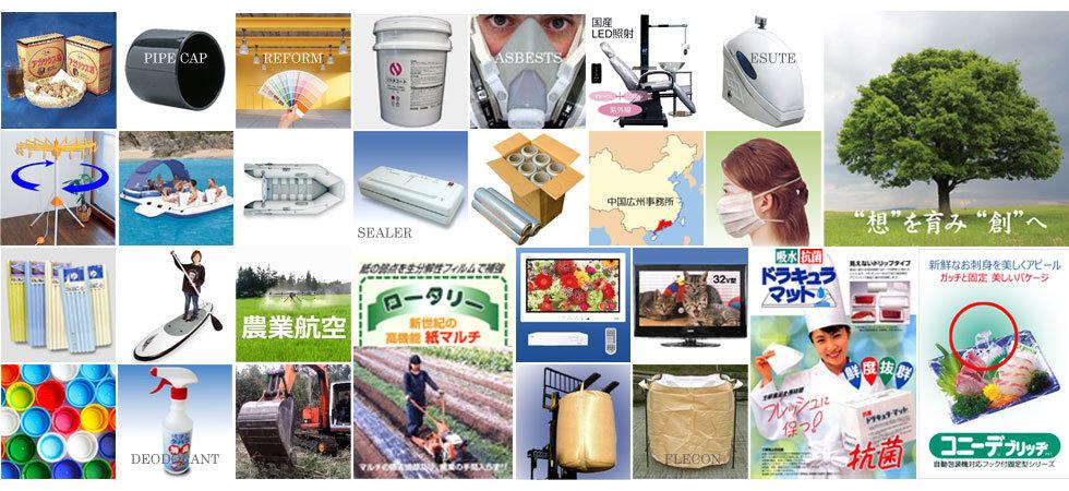 三和コーポレーションの開発研究製品_01