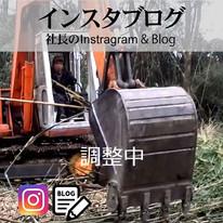 社長のインスタブログ   三和コーポレーション