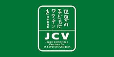 世界の子どもにワクチンを JCV 日本委員会、エコ・ワクチン協力会