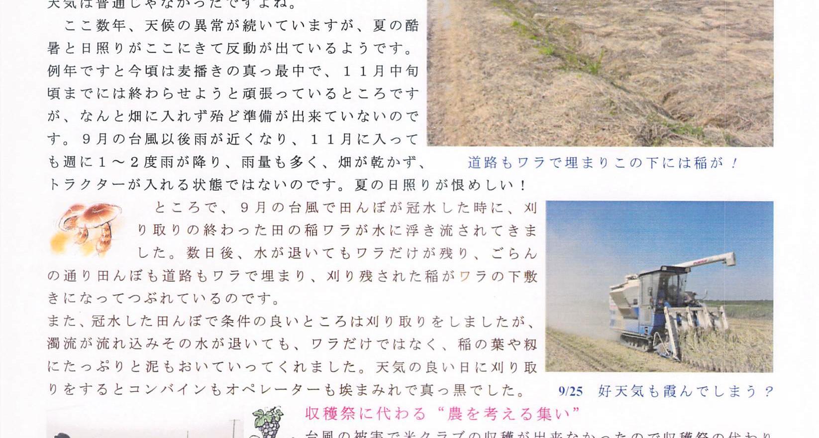 200111_あぜ道だよりNo35.jpg