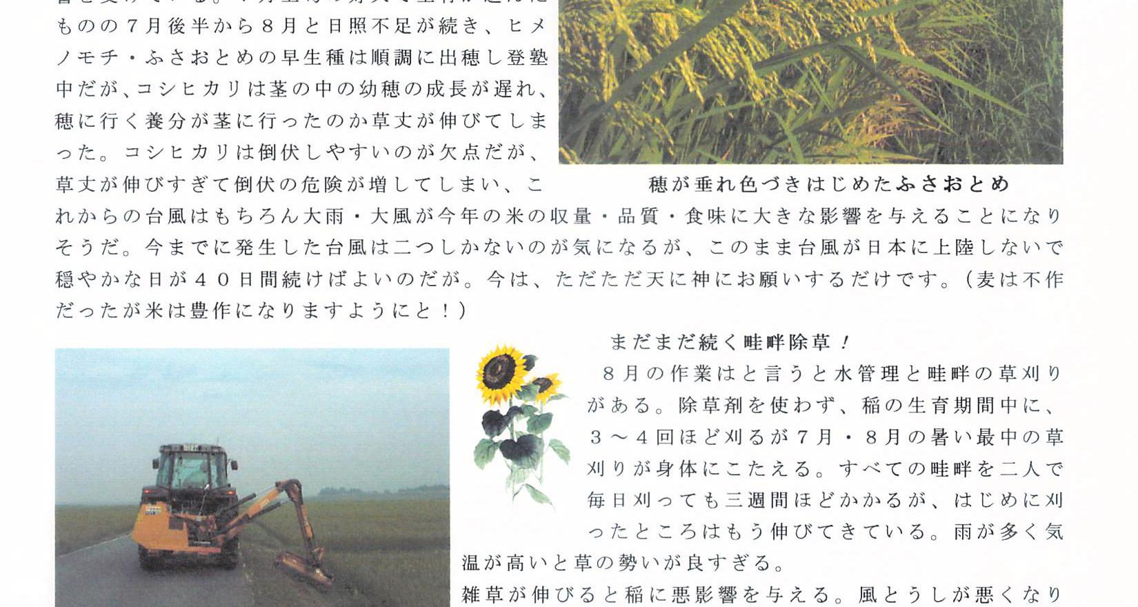 199808_あぜ道だよりNo18.jpg