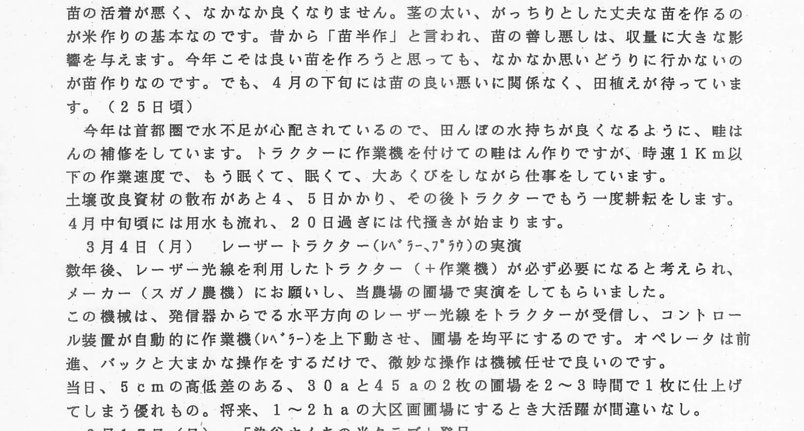 19960401_あぜ道だよりNo4.jpg