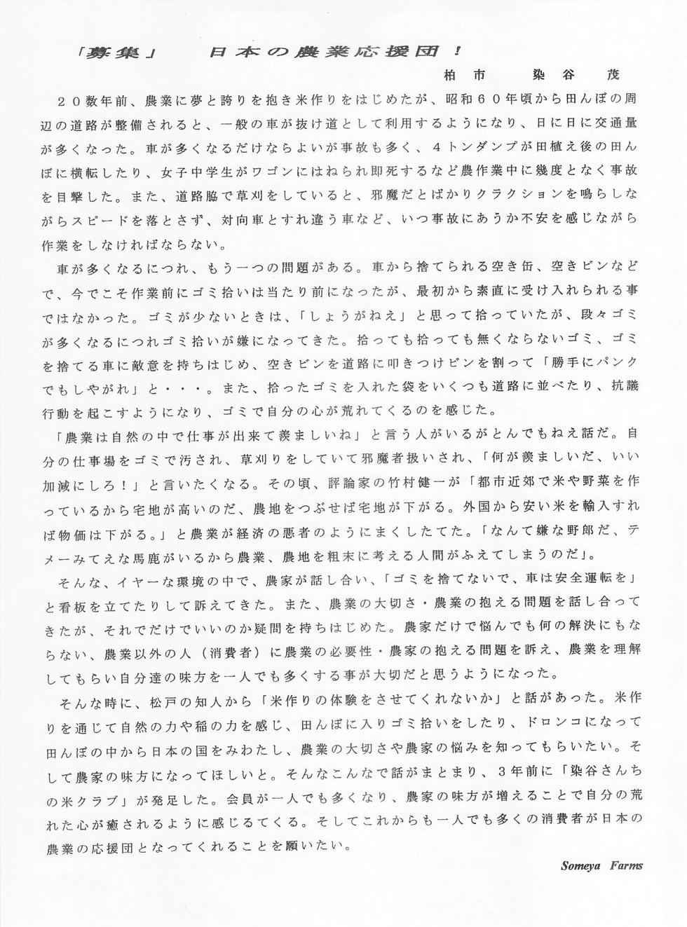 募集_日本の農業応援団!柏市染谷茂.jpg