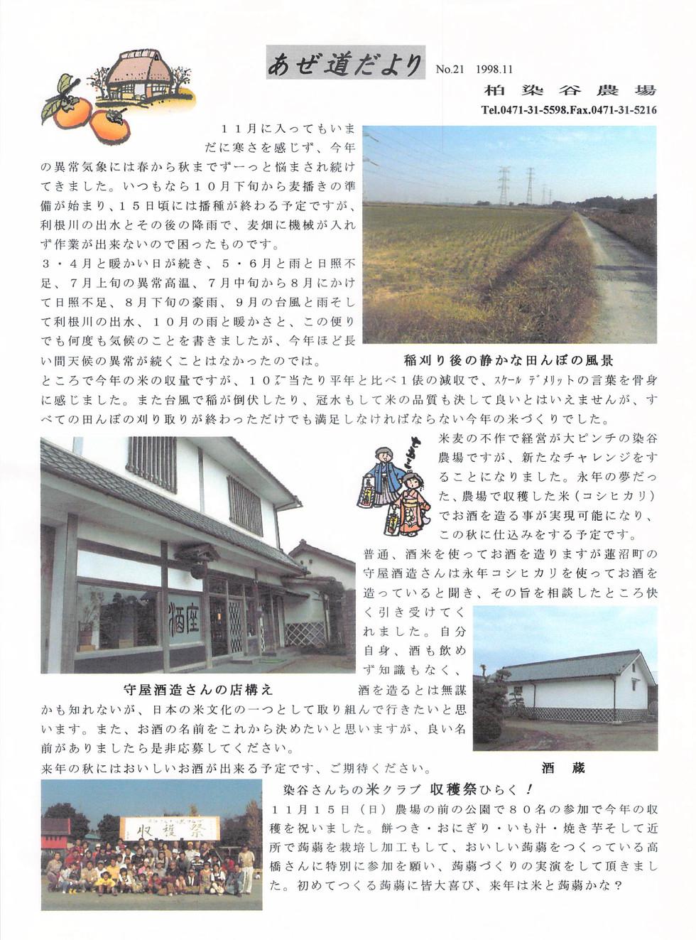 199811_あぜ道だよりNo21.jpg