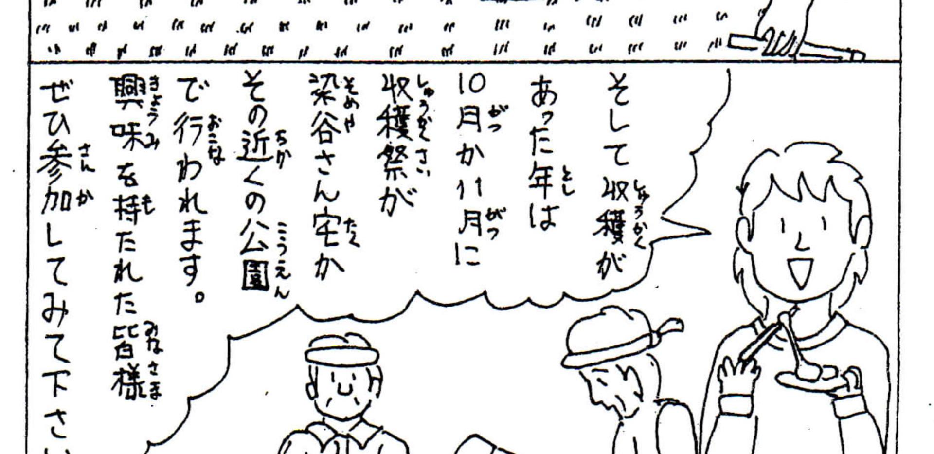 米クラブ農作業【収穫】