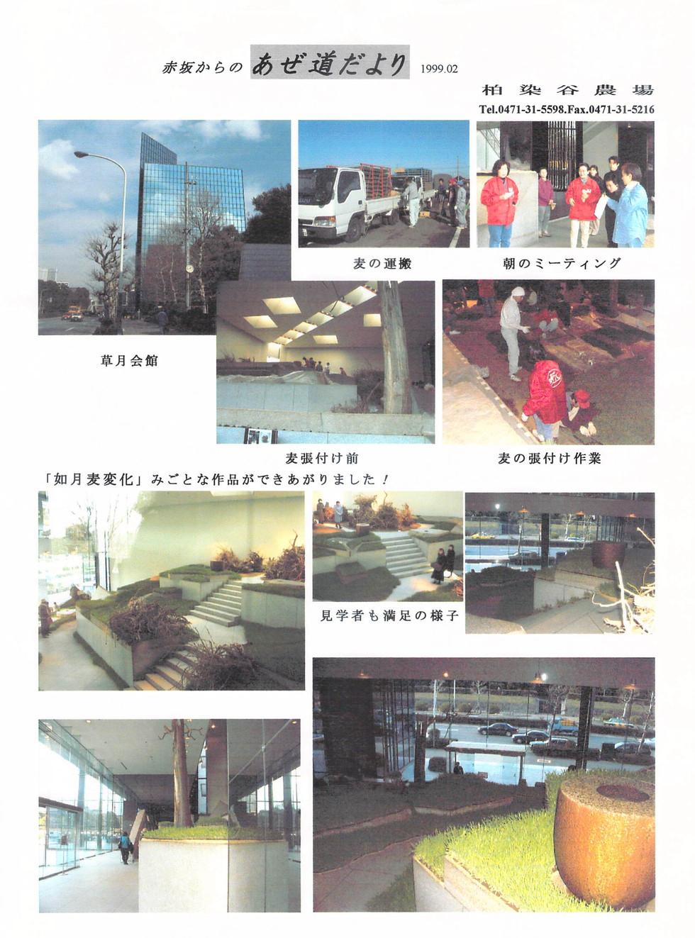 199902_あぜ道だよりNo23_2.jpg