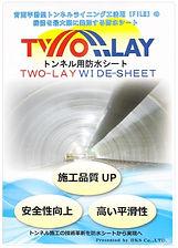 2LAY_manual_2.jpg