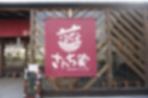 さんち家S.jpg