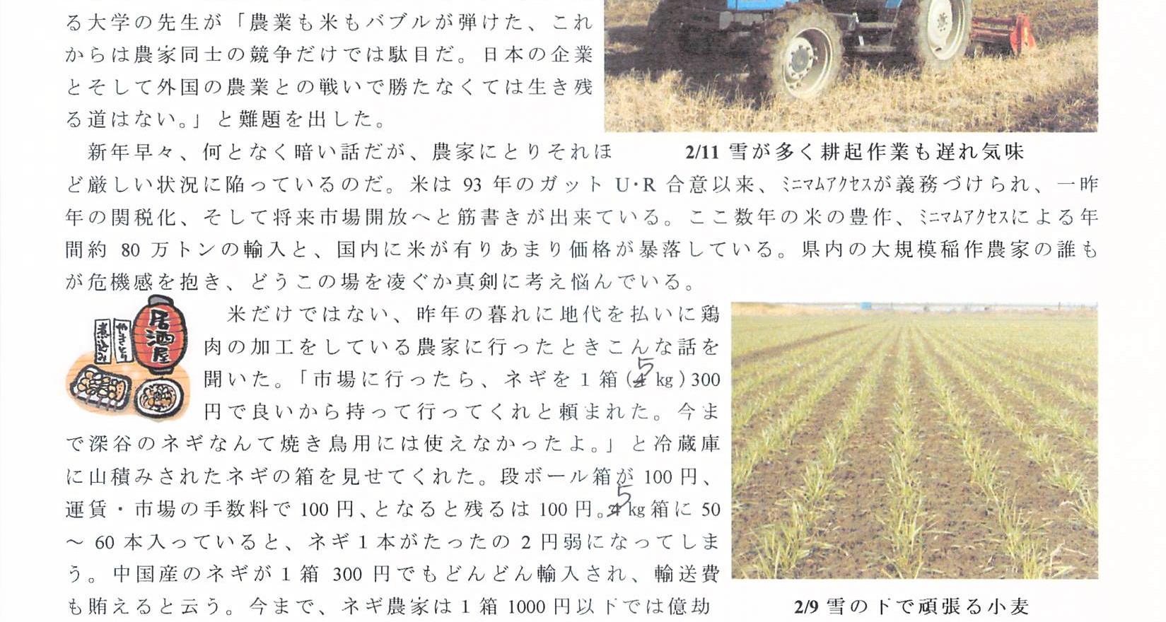 200102_あぜ道だよりNo30.jpg