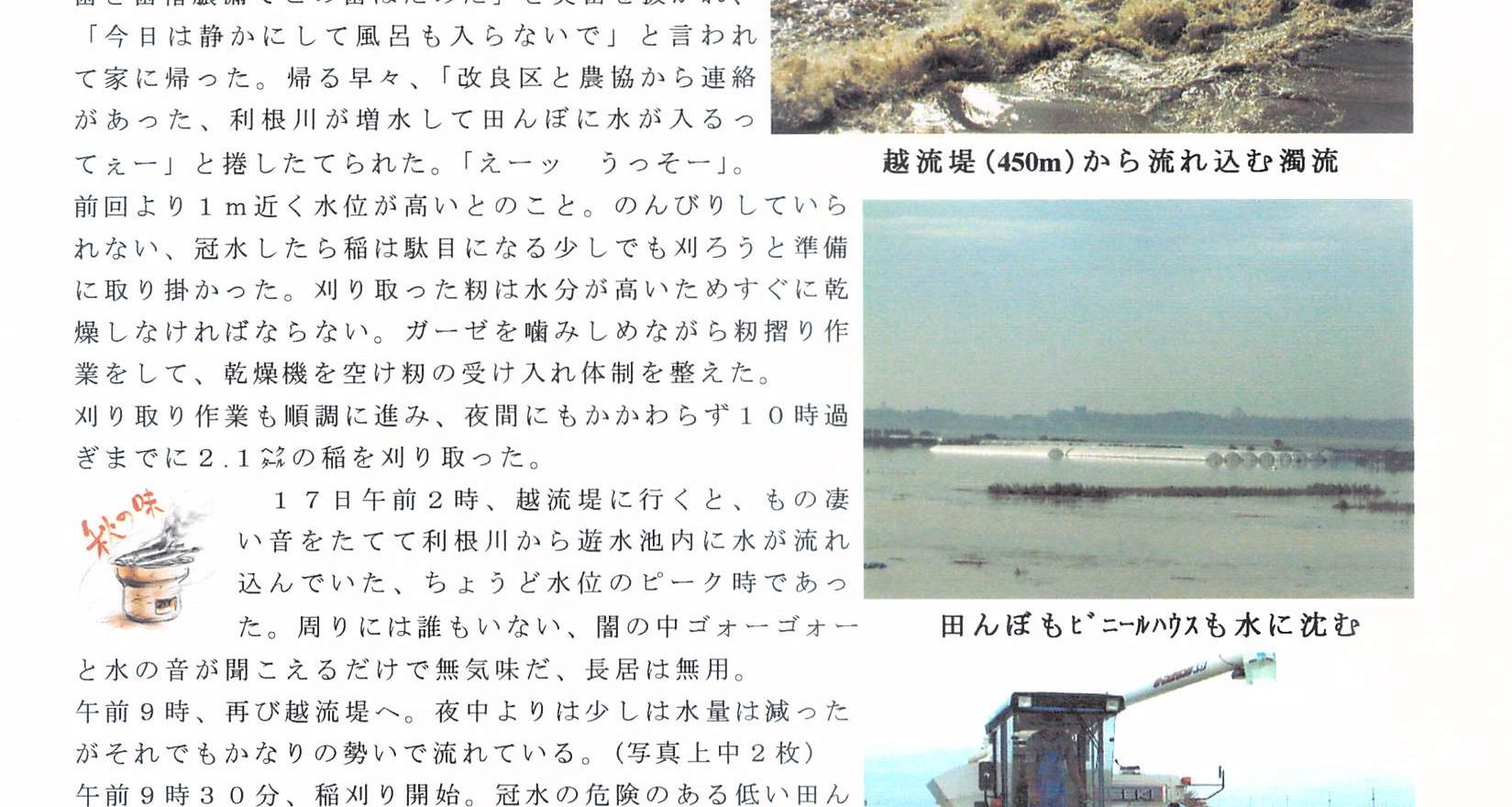199810_あぜ道だよりNo20.jpg