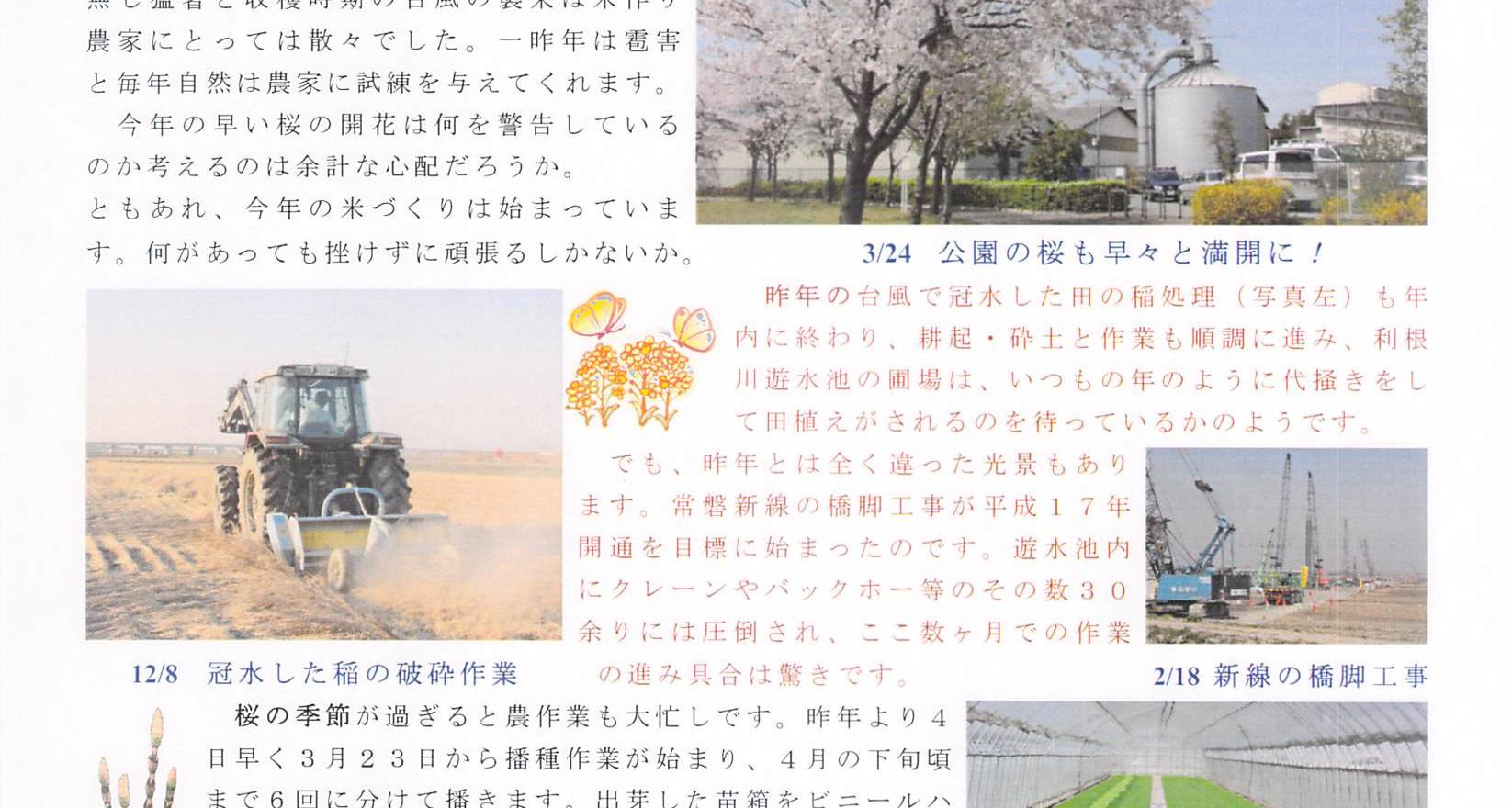 200204_あぜ道だよりNo36.jpg