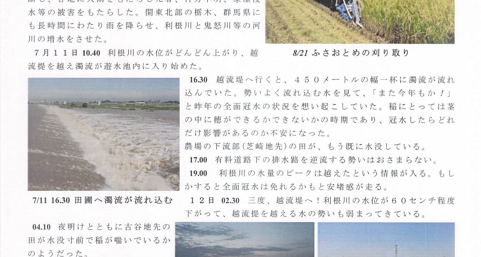 200209_あぜ道だよりNo37.jpg