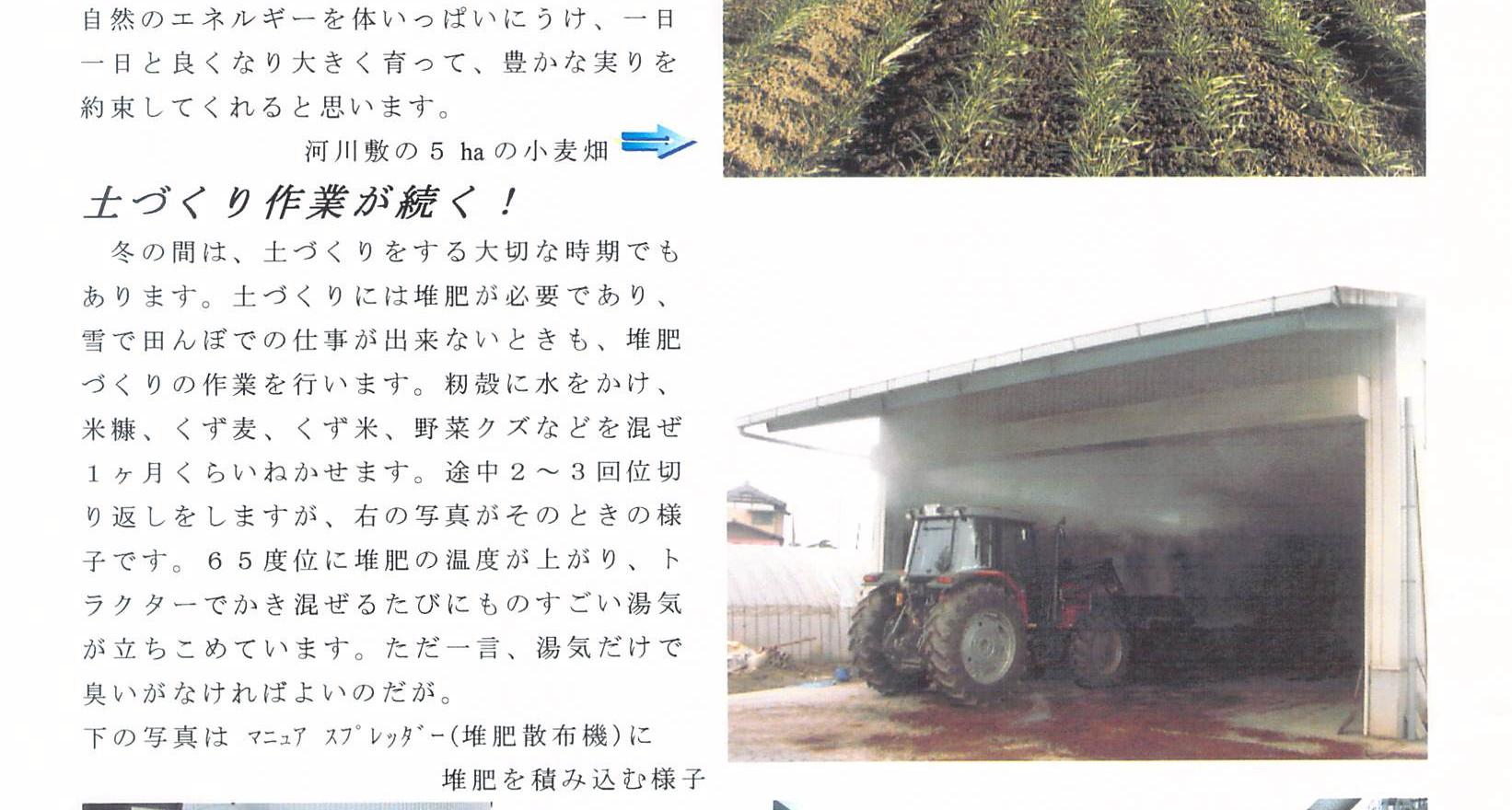 19970211_あぜ道だよりNo12.jpg